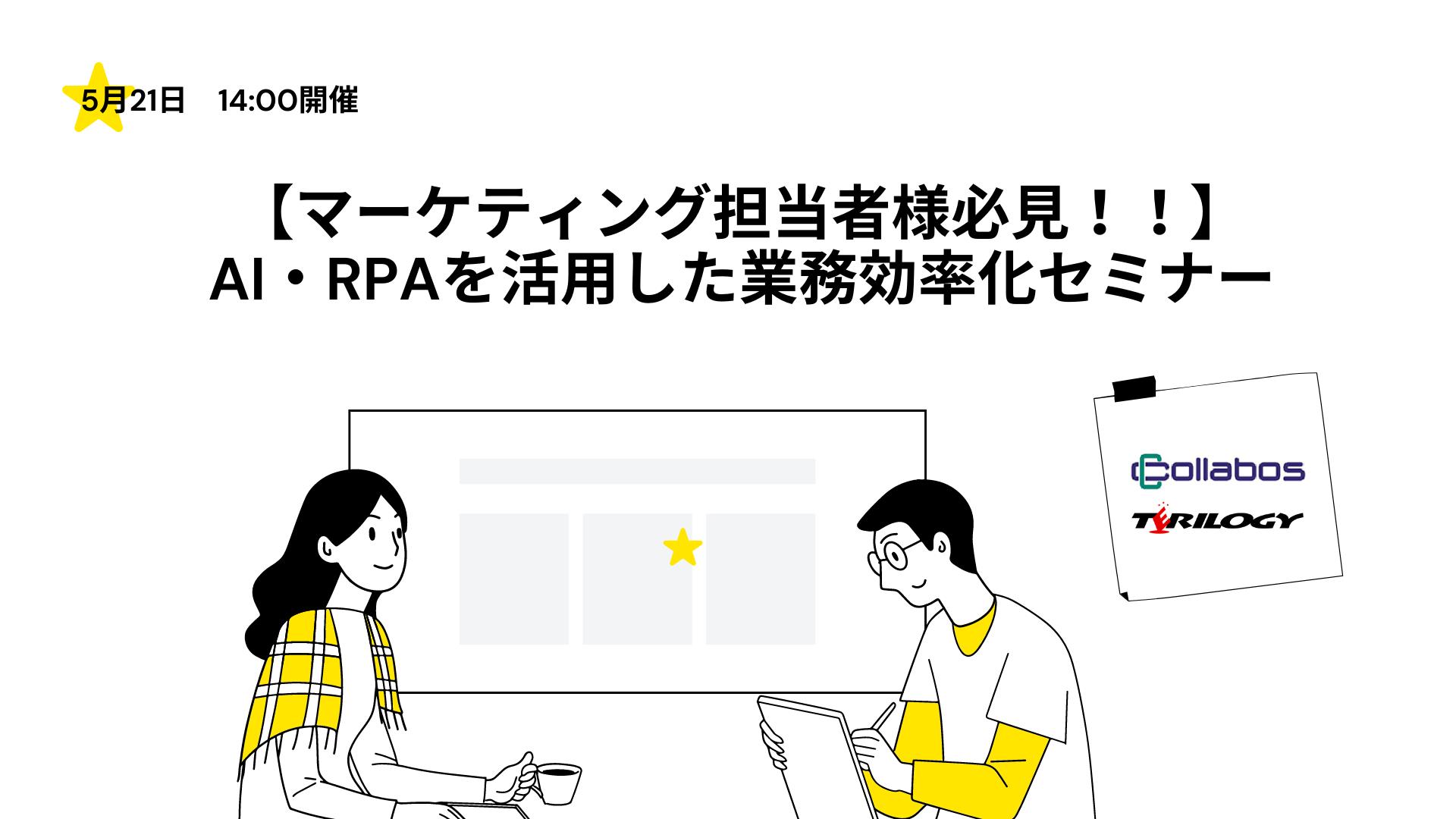 <受付終了>【マーケティング担当者様必見!!】AI・RPAを活用した業務効率化セミナーのサムネイル