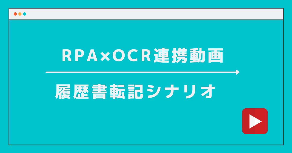 RPA動画 履歴書転記(OCR連携)シナリオのサムネイル