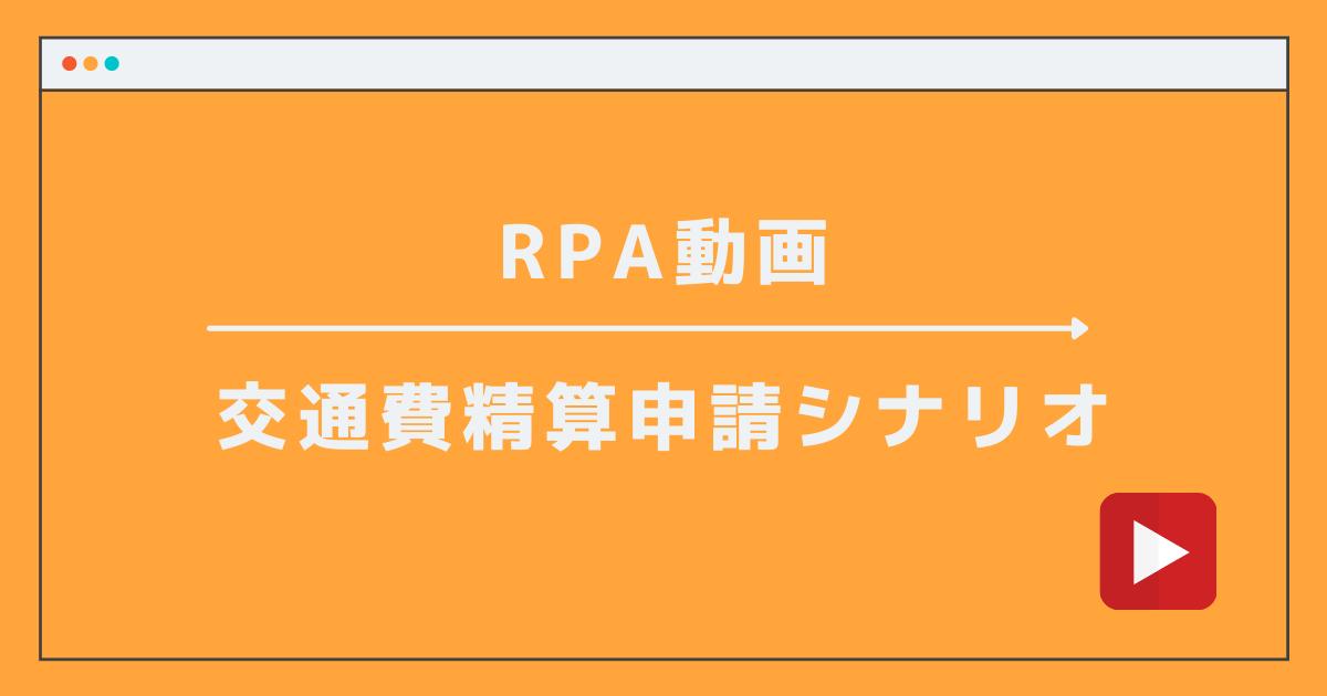 RPA動画 交通費申請自動化シナリオのサムネイル