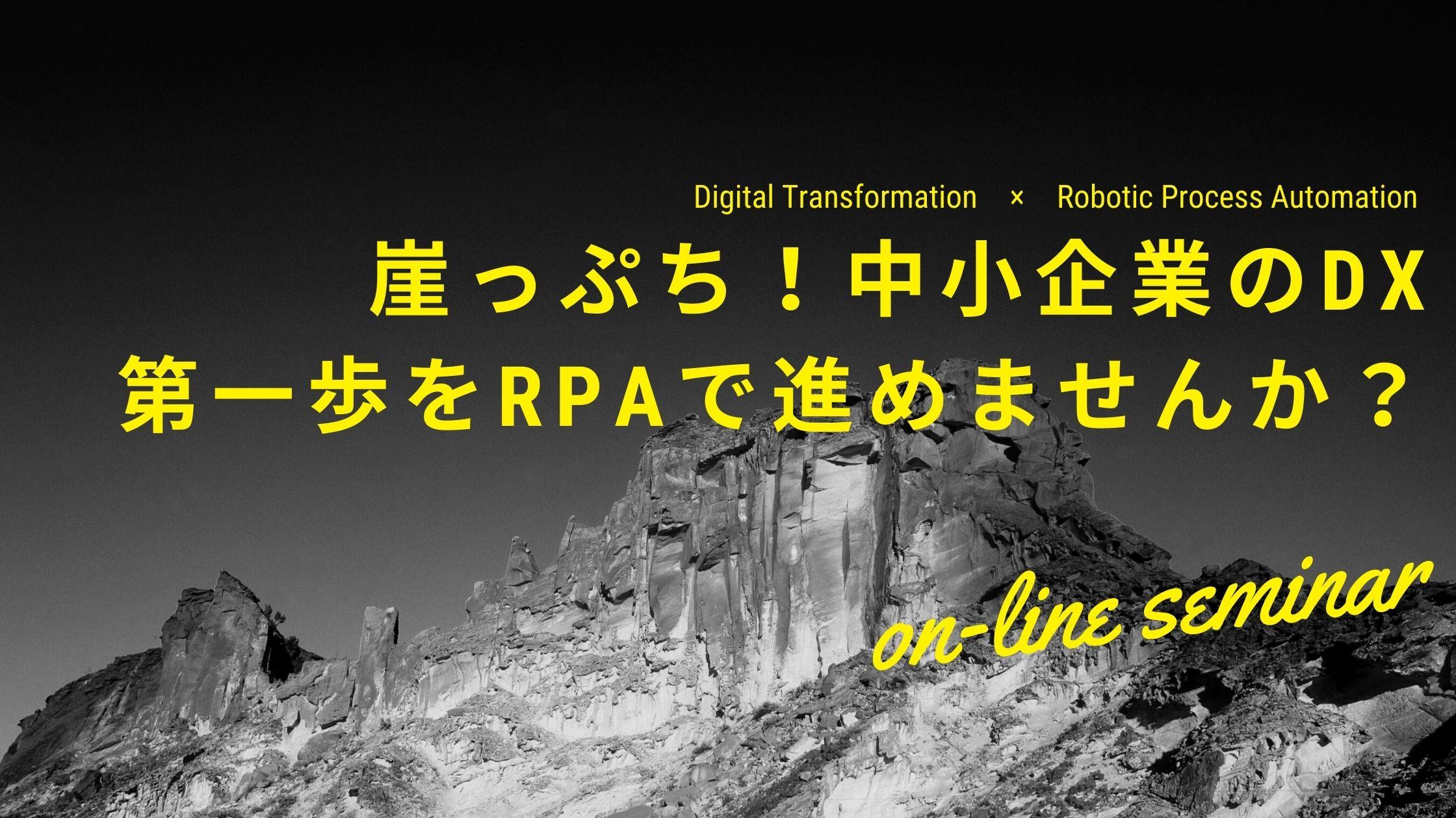 11月11日開催 崖っぷち!中小企業のDX 第一歩をRPAで進めませんか?のサムネイル